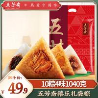 五芳斋粽子蛋黄肉粽豆沙粽大肉棕子浙江特产新鲜散装嘉兴粽子肉粽
