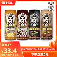 旺旺邦德咖啡丝滑拿铁美式冰咖啡风味冷萃即饮罐装包邮240ml*6