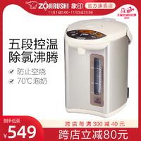 象印电热水壶家用热水瓶烧水壶保温一体电水壶开水壶WDH30C 3l