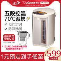 象印电热水壶烧水壶保温一体瓶恒温家用开水壶饮水机WDH40C 4l
