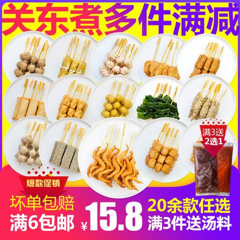 立圆日式关东煮食材组合商用火锅串串半成品食材全家711罗森汤料