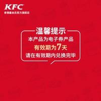 KFC  肯德基 川辣嫩牛买2送2兑换券