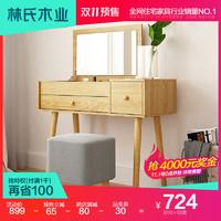 林氏木业北欧简约梳妆台收纳柜一体卧室小户型实木脚化妆桌子EN1C