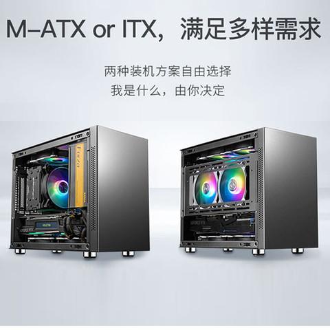 先马趣造 小机箱兼容MATX主板迷你个性侧透电脑机箱台式机主机itx