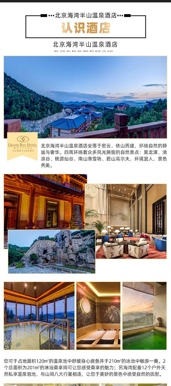 北京海湾半山温泉酒店 豪华房1晚(含早餐+温泉+儿童乐园)