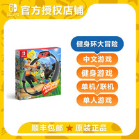 任天堂switch 健身环大冒险中文Ring fit Adventure体感圈国行