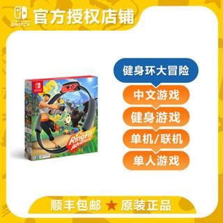 任天堂switch 健身环大冒险中文Ring fit Adventure体感圈国行