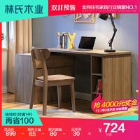 林氏木业现代简约书桌书架组合家用卧室桌子电脑台式桌写字台DV1V