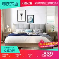 林氏木业现代简约主卧板式双人床落地1.8米卧室家具组合套装EN1A