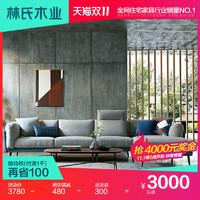林氏木业现代简约客厅布艺沙发组合小户型北欧风格家具套装RBE2K