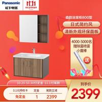 松下(Panasonic)浴室柜组合 现代简约 浴室镜 洗漱台 面盆 洗手盆 洗脸盆 吊柜组合套装 悬挂款800mm