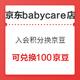 移动专享:京东 babycare官方旗舰店 入会积分换京豆 可兑换100京豆,数量有限