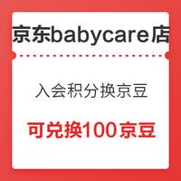 京东 babycare官方旗舰店 入会积分换京豆