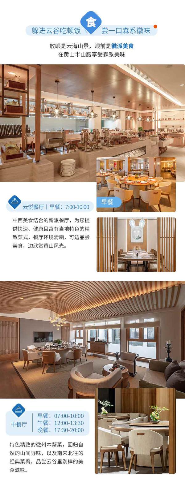 黄山祥源云谷度假酒店 高级房1晚(含双早+下午茶+汤泉票)