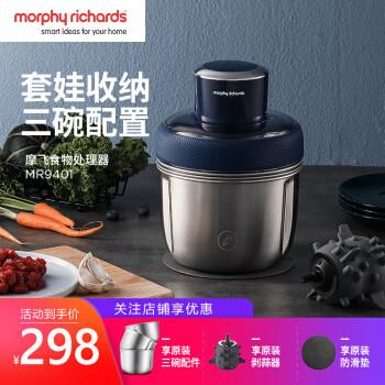摩飞套娃绞肉机新款MR9401婴儿辅食机料理棒魔飞厨房绞肉机 蓝色(三碗标配)