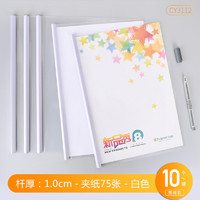 chanyi 创易 CY3112 A4拉杆文件夹 10个装