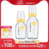 美德乐150Ml玻璃奶瓶+S号奶嘴和250Ml玻璃奶瓶+M奶嘴