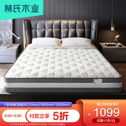 1日0点:林氏木业 床垫 椰棕独立弹簧软硬酒店床垫让利款 F款防螨(厚度约220mm) 1800mm*2000mm