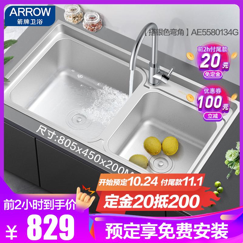 箭牌(ARROW) 厨房水槽 304不锈钢水槽 双槽洗菜盆洗菜槽 纳米洗菜盆 加厚拉丝洗菜盆 加深槽体洗碗盆