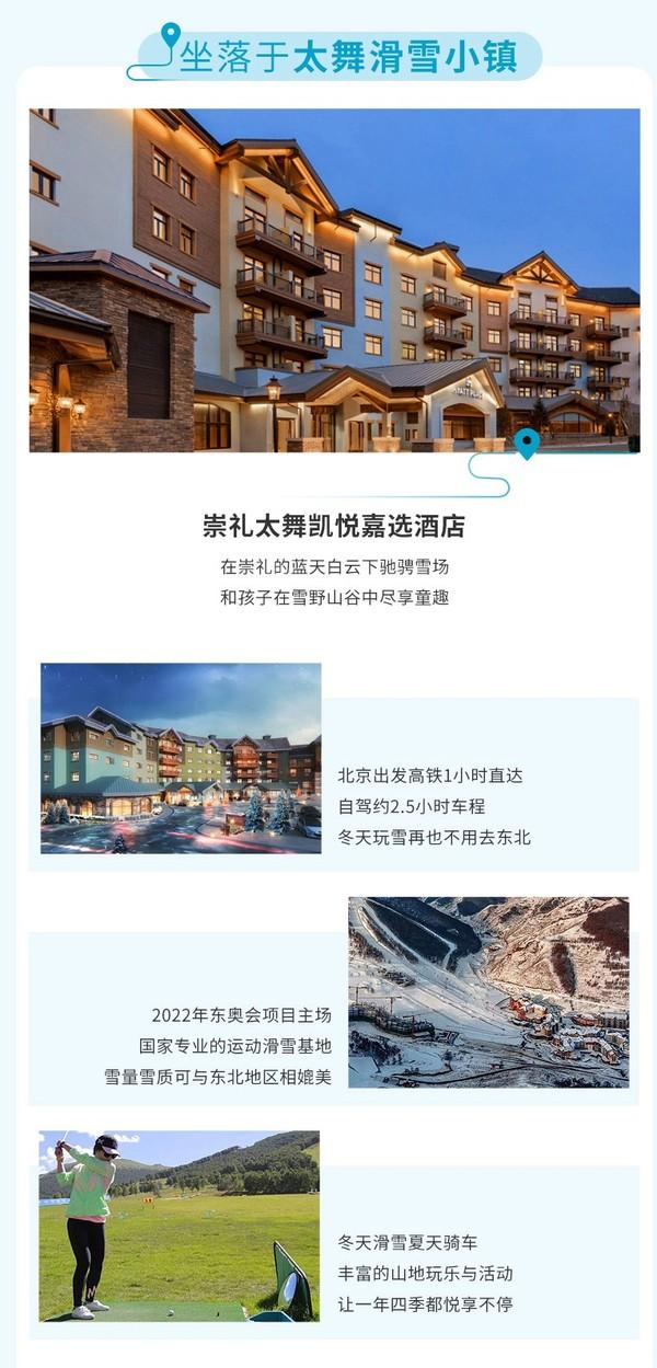 崇礼太舞凯悦嘉轩酒店 客房1晚(含2大1小早餐+双人8小时雪票)