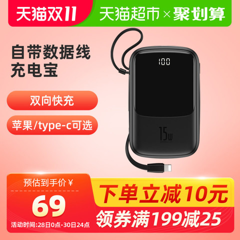 BASEUS 倍思 充电宝10000毫安小巧自带线手机移动电源15W双向PD快充