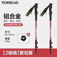 探路者戶外登山杖手杖超輕便拐棍登山裝備防滑徒步裝備多功能拐杖