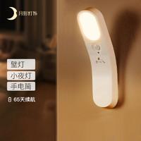 月影灯饰LED小夜灯卧室床头壁灯过道免打孔无线充电人体感应智能