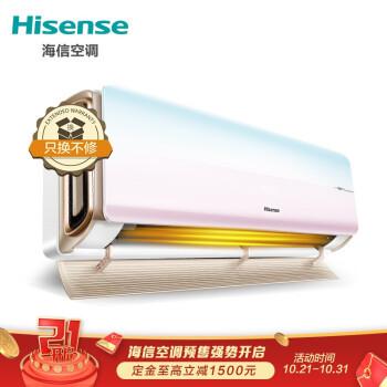 海信(Hisense)大1匹 新风空调新一级能效变频冷暖大一匹壁挂式空调挂机线下同款KFR-26GW/X800H-X1