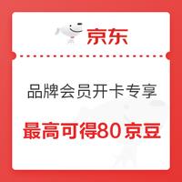 京东 11.11品牌会员 开卡专享 瓜分千万京豆