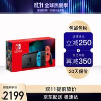 双11抢先放,Nintendo 任天堂 Switch 续航增强版 日版