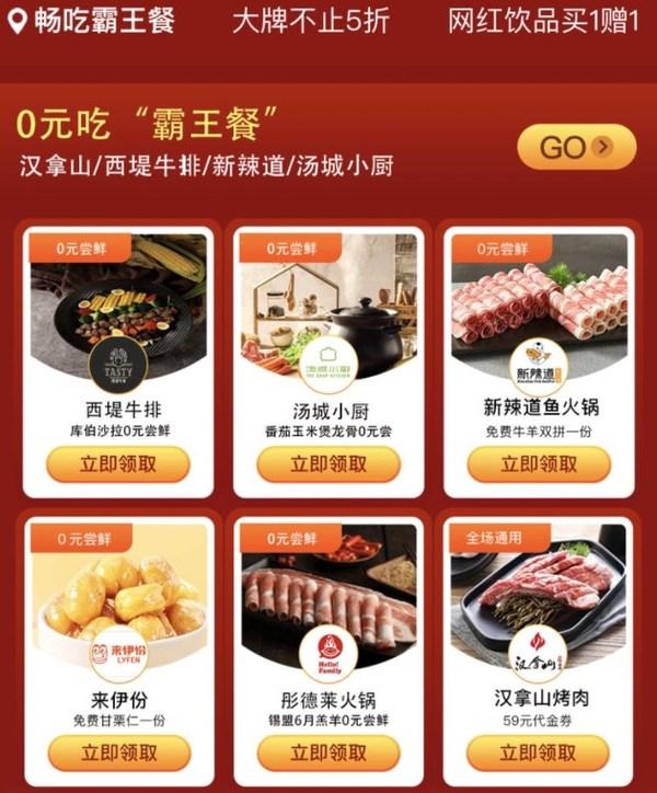 促销活动:京东PLUS会员生活特权 畅吃霸王餐