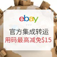 eBay 官方集成转运服务回归
