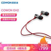 COWON 爱欧迪 EH2 入耳式耳机 动圈动铁混合式耳机耳塞 银色