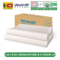 百亿补贴:LKECO SLEEP 斯里兰卡进口95%天然乳胶枕C10人体工学枕头(多款可选)