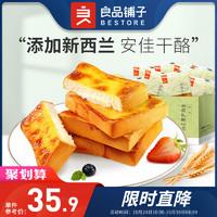 良品铺子岩焗乳酪吐司500g早餐岩烧面包蛋糕食品整箱零食小吃充饥