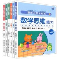 《潜能开发总动员:数学思维能力系列》全6册