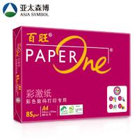 亚太森博 百旺 红百旺85g A4 高档彩激纸 复印纸 (250张/包) *3件