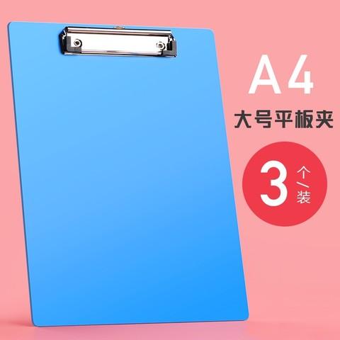 chanyi 创易 CY0261 A4大号平板夹 3个装