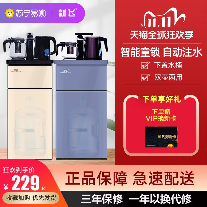 新飞饮水机 智能多功能制冷热下置水桶全自动上水小型家用茶吧机