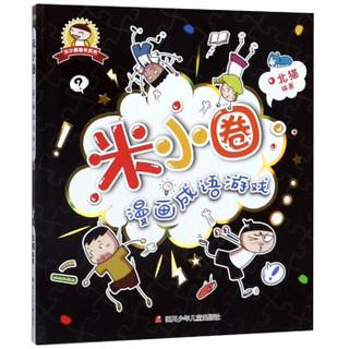 《米小圈漫画成语游戏》 *10件