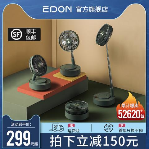 edon E908 洛地风扇