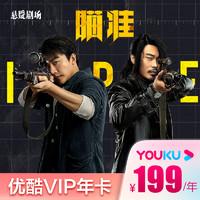 优酷VIP会员年卡(支持手机/PAD/电脑)