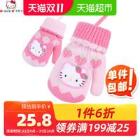 HelloKitty女童手套冬季儿童宝宝幼儿加绒加厚包指保暖