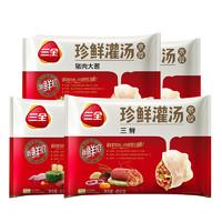 三全 珍鲜灌汤水饺 1.8kg(猪肉大葱450g+白菜450g+荠菜450g+三鲜450g)