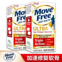 Move Free益节 维骨力氨糖加钙片白瓶 75粒*2瓶