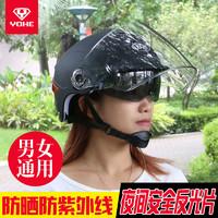 永恒电动摩托车头盔半盔男电动车头盔女双镜片