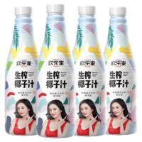 88VIP : 欢乐家 生榨椰子汁 1.25L*4瓶 +凑单品