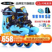 m-cro迈古溜冰鞋儿童男女全套装轮滑鞋