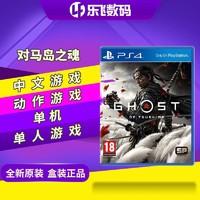 索尼PS4游戏 对马岛之魂 对马幽魂 对马之鬼 中文