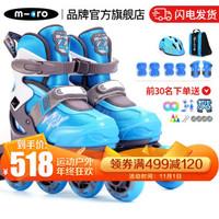 m-cro轮滑鞋儿童全套装溜冰鞋旱冰鞋